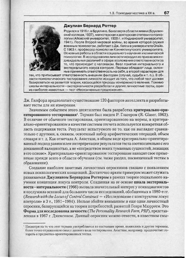 PDF. Психодиагностика. Бурлачук Л. Ф. Страница 68. Читать онлайн