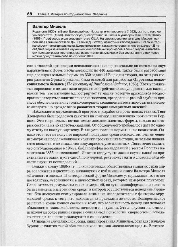 PDF. Психодиагностика. Бурлачук Л. Ф. Страница 69. Читать онлайн