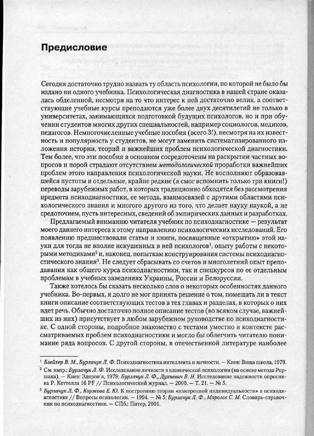 PDF. Психодиагностика. Бурлачук Л. Ф. Страница 7. Читать онлайн