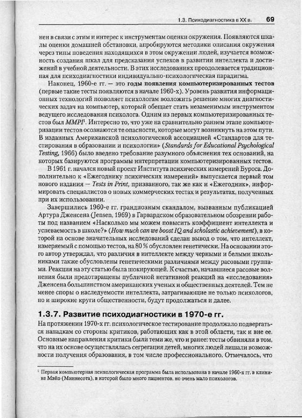 PDF. Психодиагностика. Бурлачук Л. Ф. Страница 70. Читать онлайн