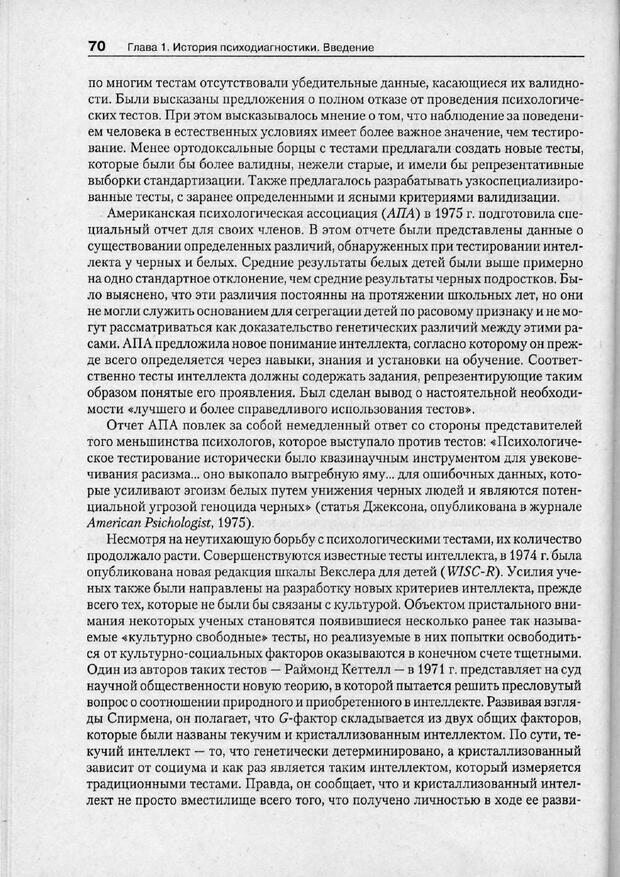 PDF. Психодиагностика. Бурлачук Л. Ф. Страница 71. Читать онлайн