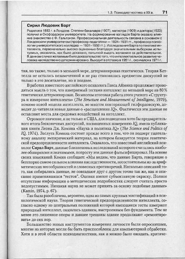PDF. Психодиагностика. Бурлачук Л. Ф. Страница 72. Читать онлайн