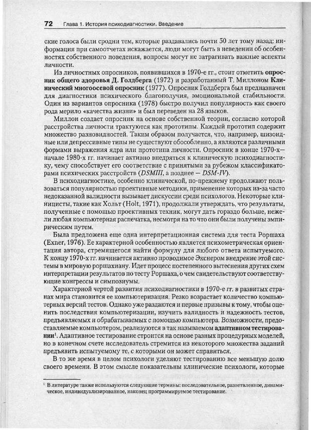 PDF. Психодиагностика. Бурлачук Л. Ф. Страница 73. Читать онлайн