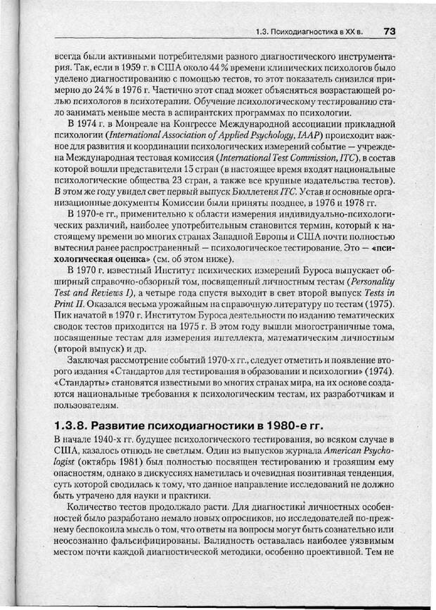 PDF. Психодиагностика. Бурлачук Л. Ф. Страница 74. Читать онлайн