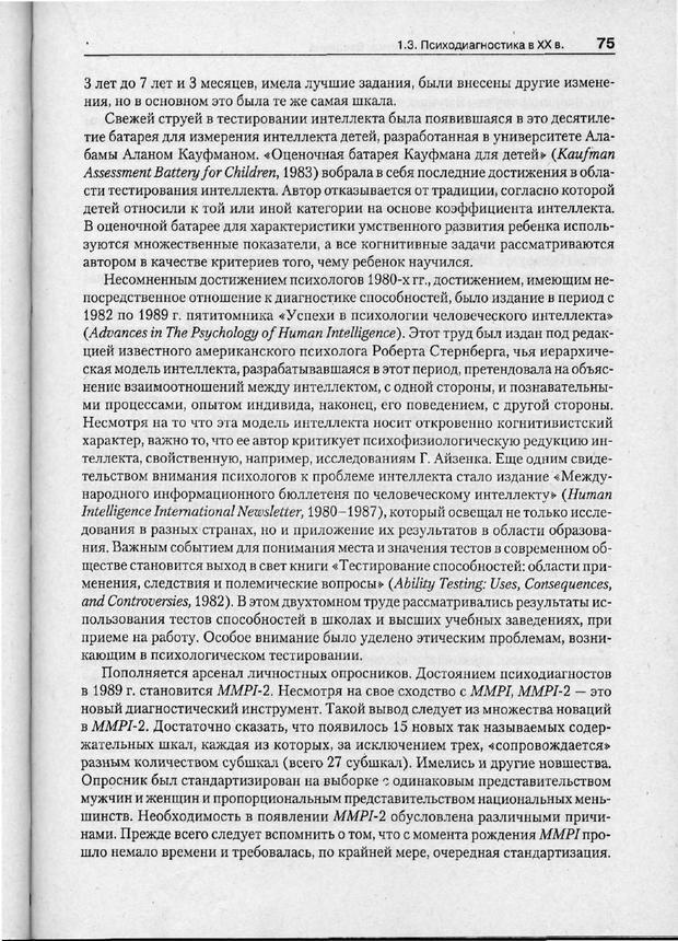PDF. Психодиагностика. Бурлачук Л. Ф. Страница 76. Читать онлайн