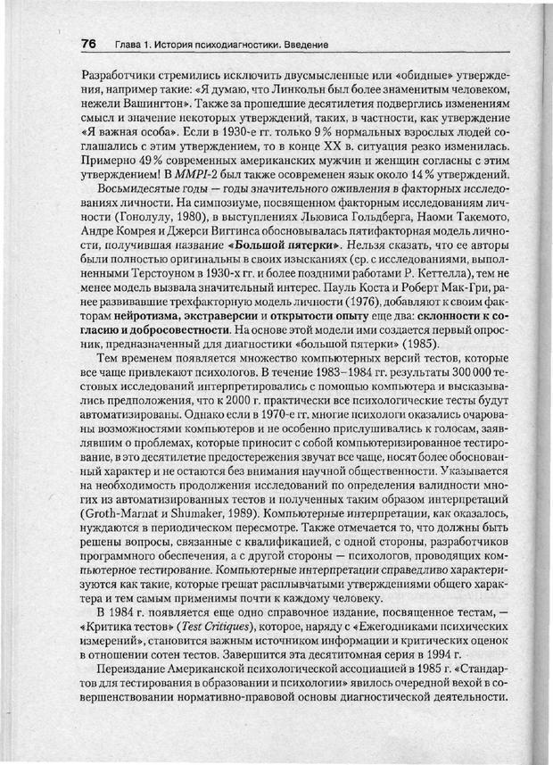 PDF. Психодиагностика. Бурлачук Л. Ф. Страница 77. Читать онлайн