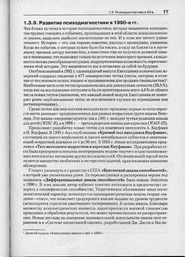 PDF. Психодиагностика. Бурлачук Л. Ф. Страница 78. Читать онлайн