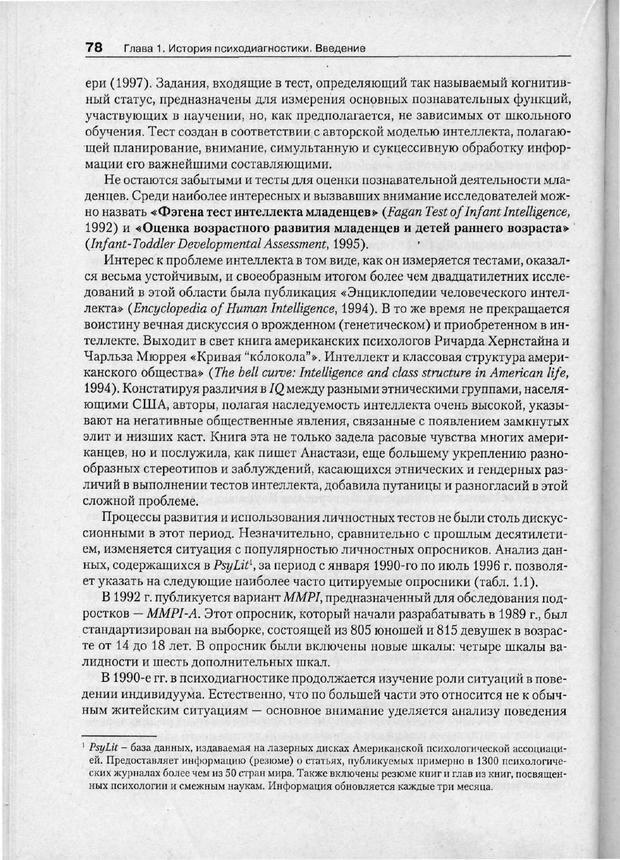 PDF. Психодиагностика. Бурлачук Л. Ф. Страница 79. Читать онлайн