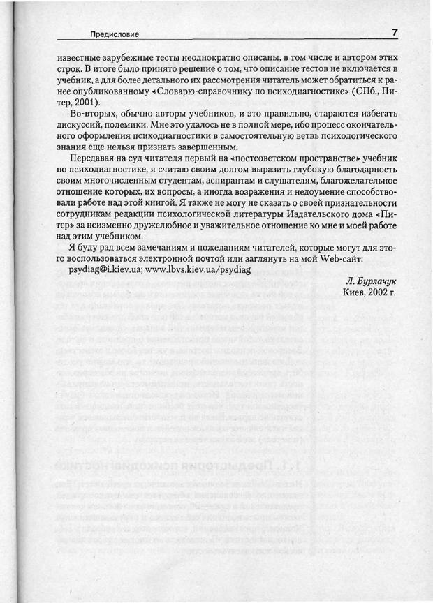 PDF. Психодиагностика. Бурлачук Л. Ф. Страница 8. Читать онлайн