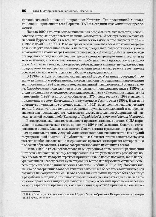 PDF. Психодиагностика. Бурлачук Л. Ф. Страница 81. Читать онлайн