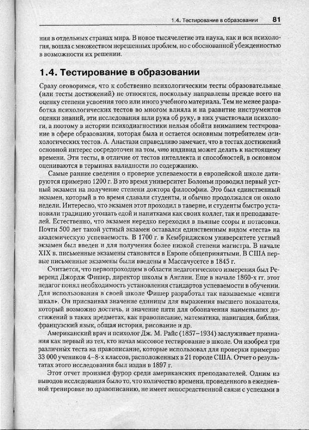 PDF. Психодиагностика. Бурлачук Л. Ф. Страница 82. Читать онлайн
