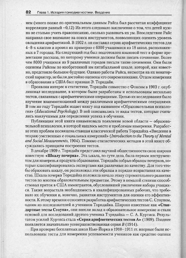 PDF. Психодиагностика. Бурлачук Л. Ф. Страница 83. Читать онлайн