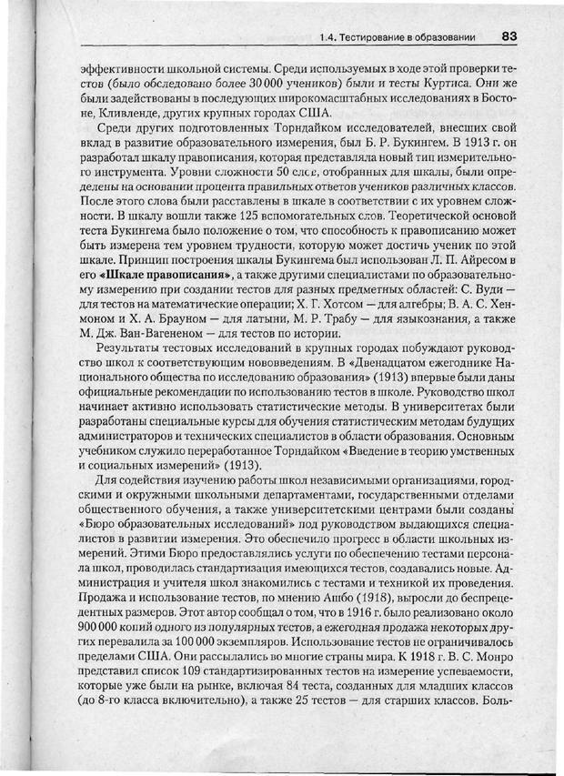 PDF. Психодиагностика. Бурлачук Л. Ф. Страница 84. Читать онлайн