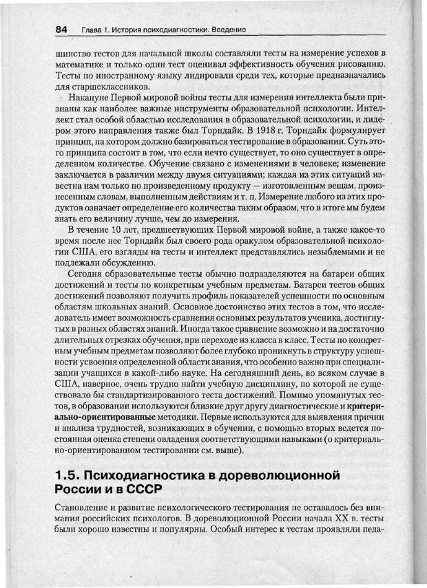 PDF. Психодиагностика. Бурлачук Л. Ф. Страница 85. Читать онлайн