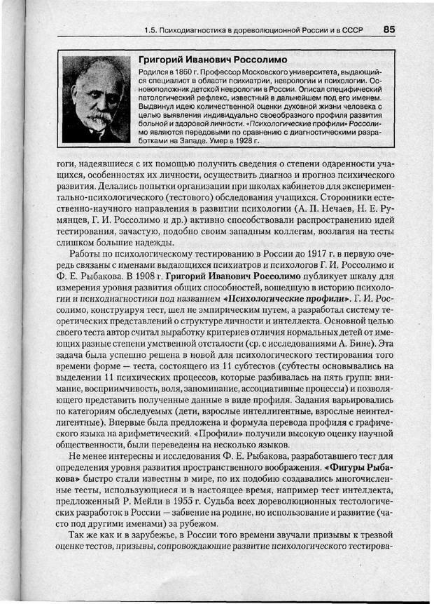PDF. Психодиагностика. Бурлачук Л. Ф. Страница 86. Читать онлайн