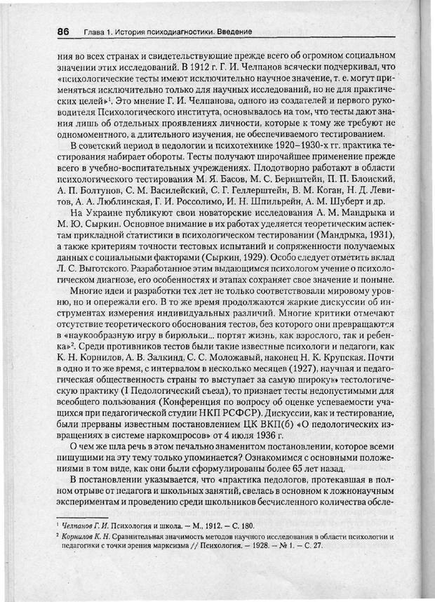 PDF. Психодиагностика. Бурлачук Л. Ф. Страница 87. Читать онлайн