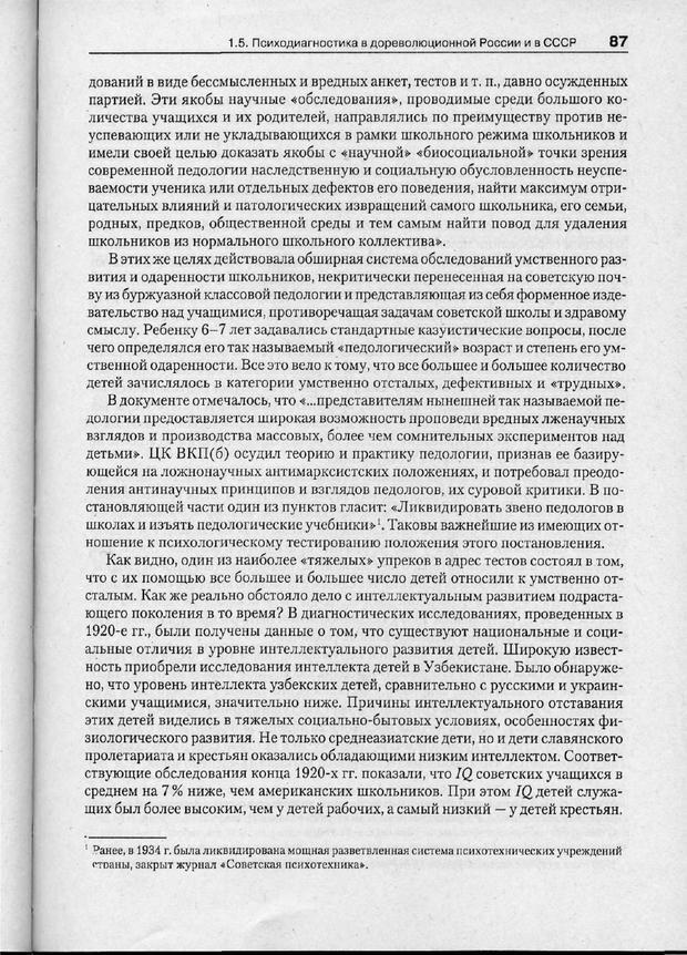 PDF. Психодиагностика. Бурлачук Л. Ф. Страница 88. Читать онлайн