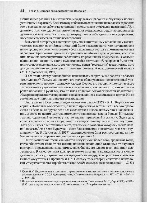 PDF. Психодиагностика. Бурлачук Л. Ф. Страница 89. Читать онлайн