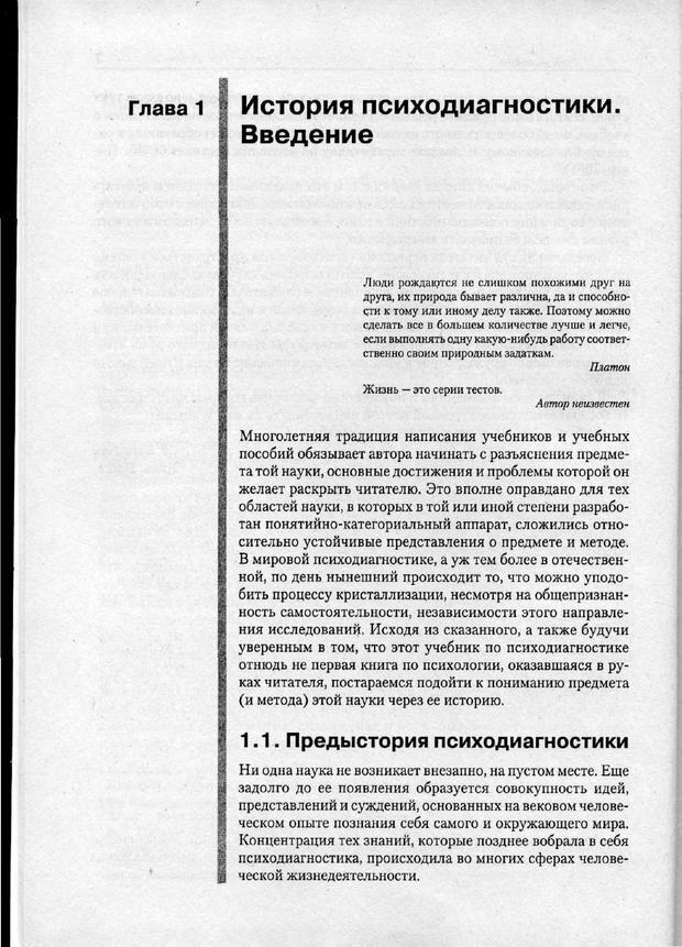 PDF. Психодиагностика. Бурлачук Л. Ф. Страница 9. Читать онлайн