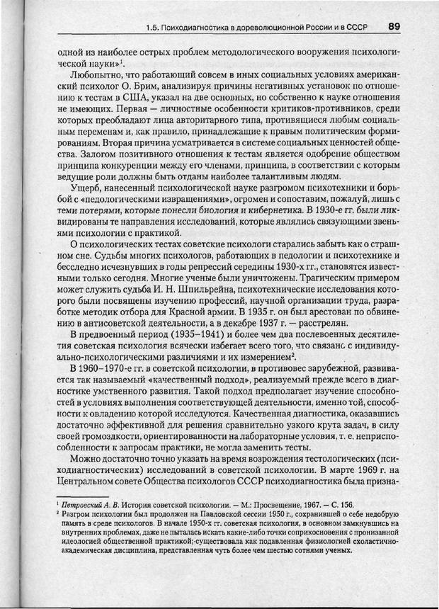 PDF. Психодиагностика. Бурлачук Л. Ф. Страница 90. Читать онлайн