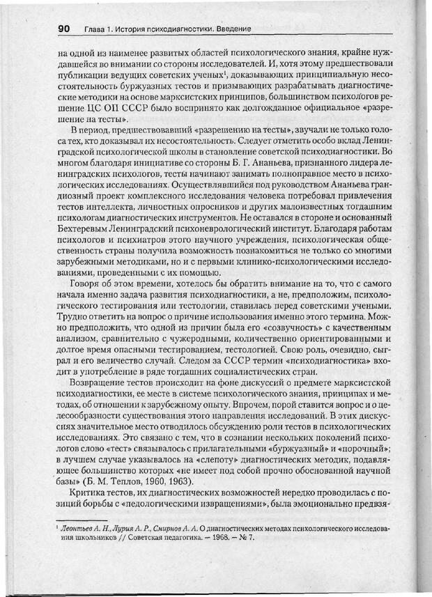 PDF. Психодиагностика. Бурлачук Л. Ф. Страница 91. Читать онлайн