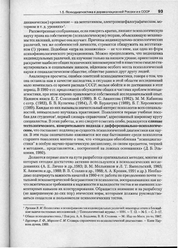 PDF. Психодиагностика. Бурлачук Л. Ф. Страница 94. Читать онлайн