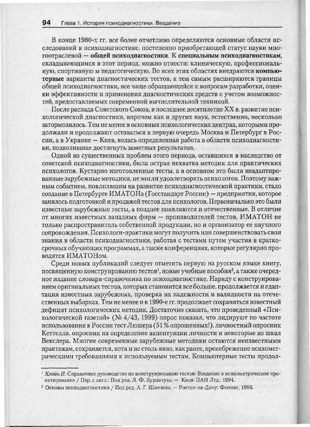 PDF. Психодиагностика. Бурлачук Л. Ф. Страница 95. Читать онлайн