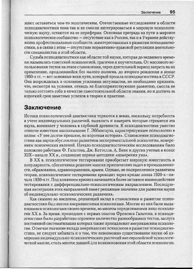 PDF. Психодиагностика. Бурлачук Л. Ф. Страница 96. Читать онлайн