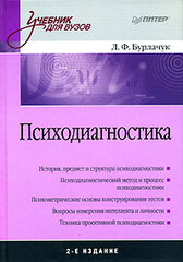 Психодиагностика, Бурлачук Леонид