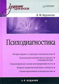 """Обложка книги """"Психодиагностика"""""""