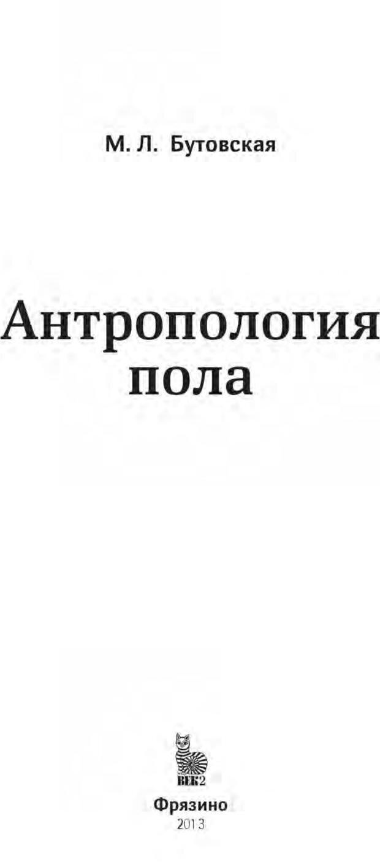 PDF. Антропология пола. Бутовская М. Л. Страница 1. Читать онлайн