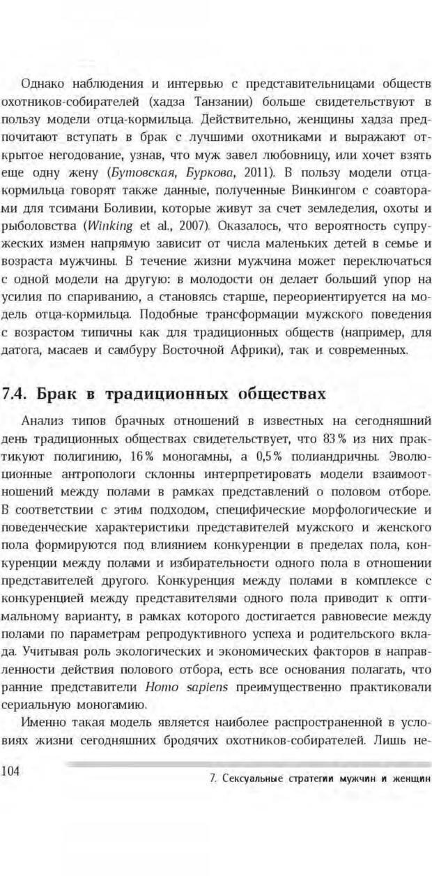 PDF. Антропология пола. Бутовская М. Л. Страница 100. Читать онлайн