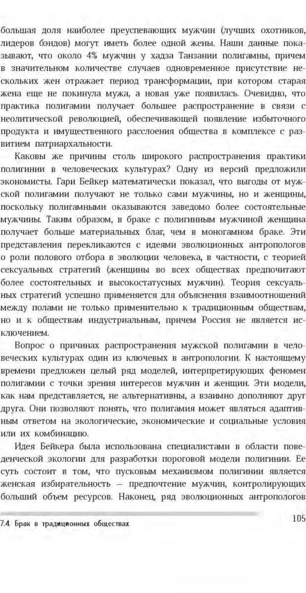 PDF. Антропология пола. Бутовская М. Л. Страница 101. Читать онлайн