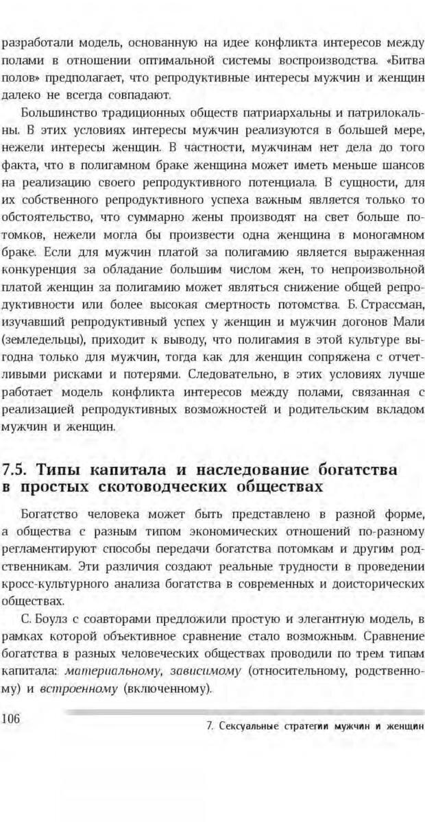 PDF. Антропология пола. Бутовская М. Л. Страница 102. Читать онлайн