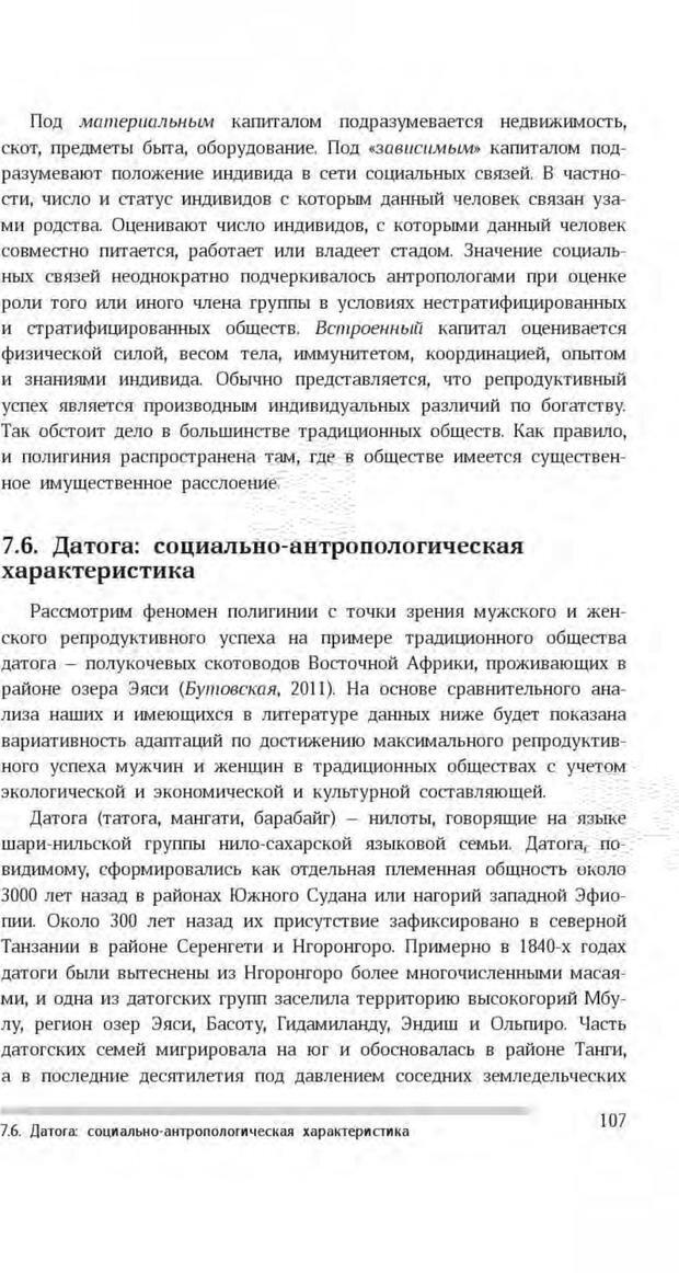 PDF. Антропология пола. Бутовская М. Л. Страница 103. Читать онлайн