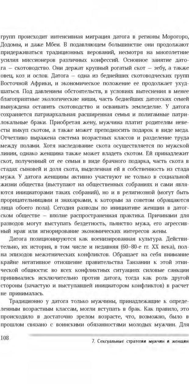 PDF. Антропология пола. Бутовская М. Л. Страница 104. Читать онлайн