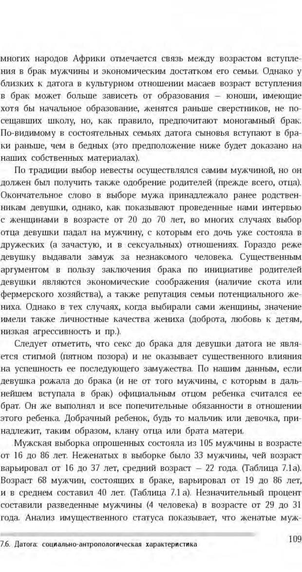 PDF. Антропология пола. Бутовская М. Л. Страница 105. Читать онлайн