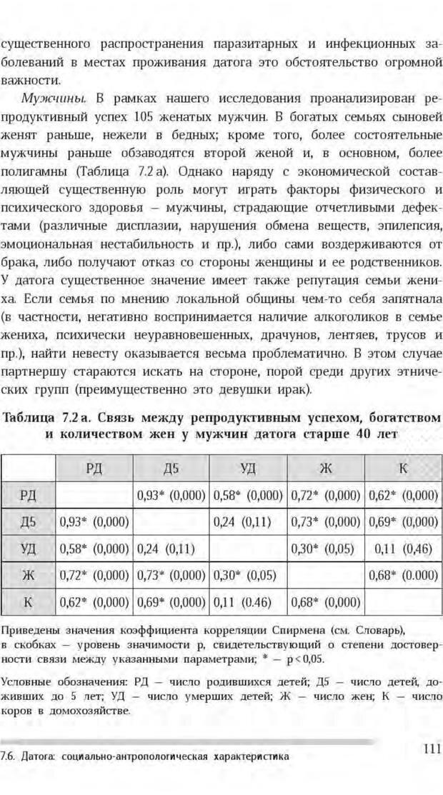 PDF. Антропология пола. Бутовская М. Л. Страница 107. Читать онлайн