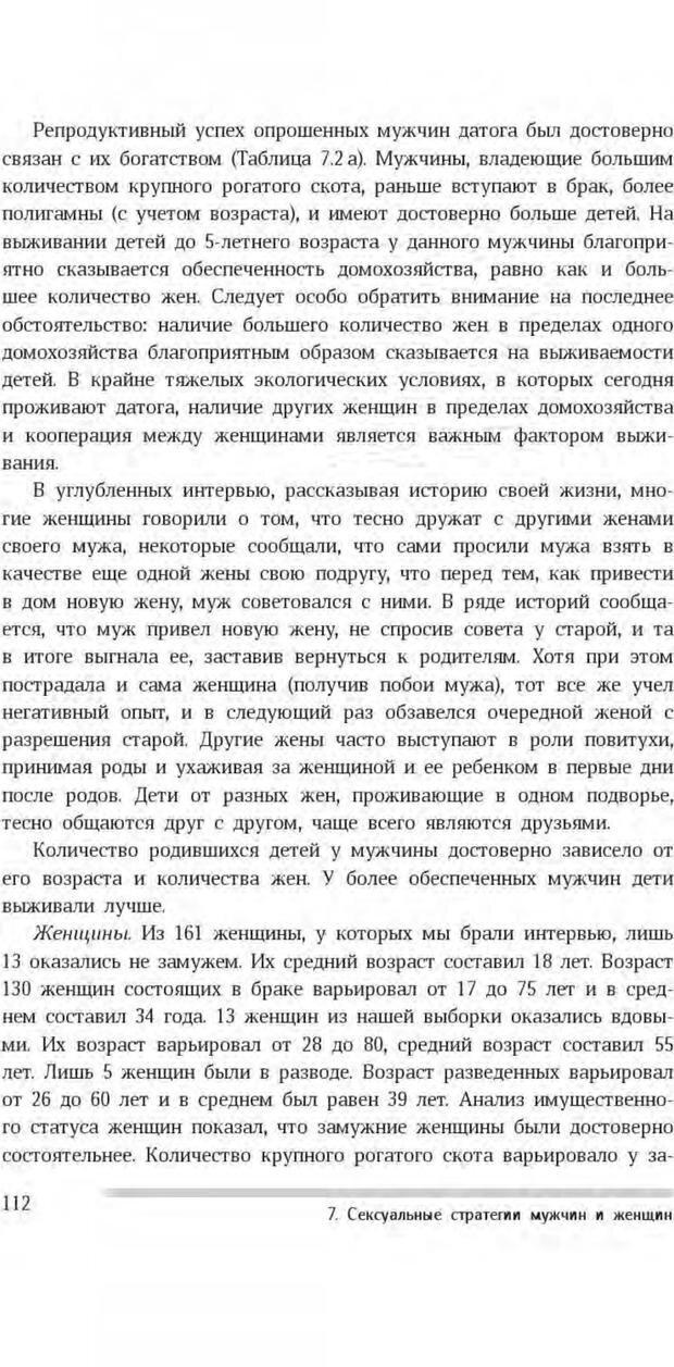 PDF. Антропология пола. Бутовская М. Л. Страница 108. Читать онлайн