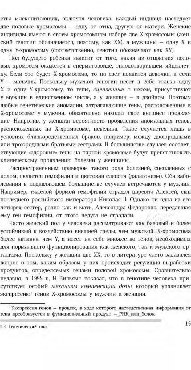 PDF. Антропология пола. Бутовская М. Л. Страница 11. Читать онлайн