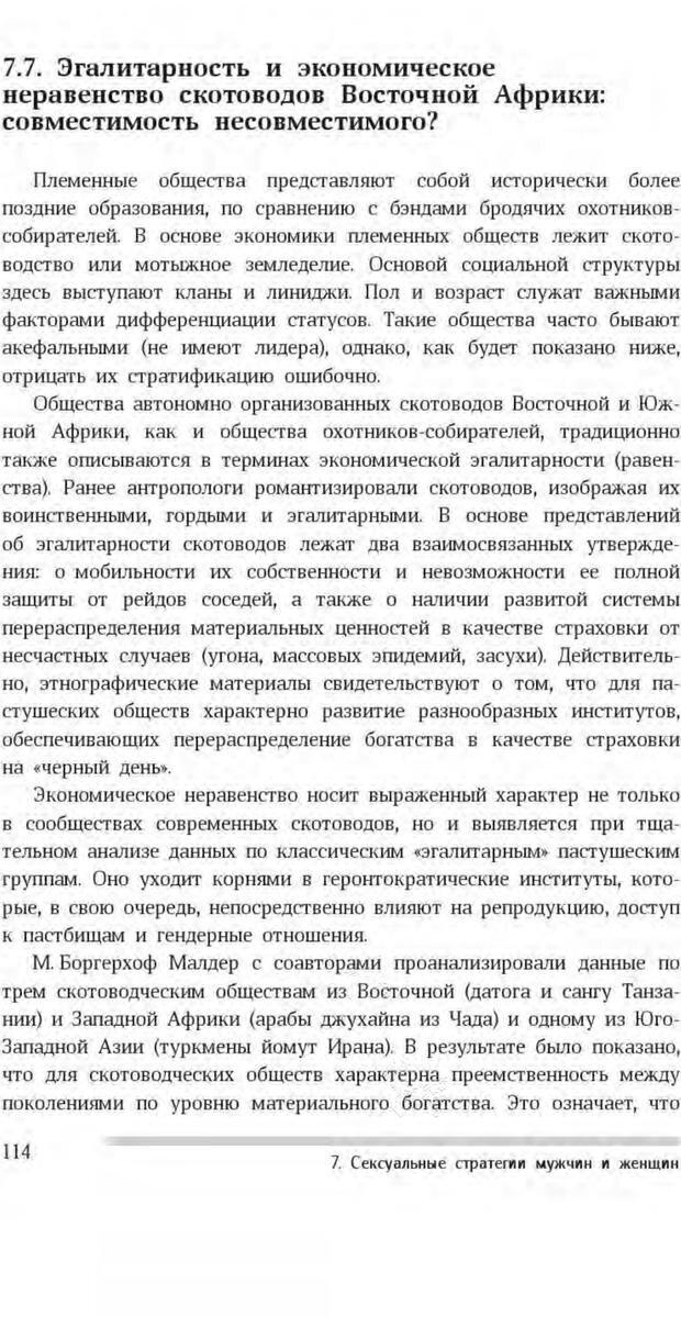 PDF. Антропология пола. Бутовская М. Л. Страница 110. Читать онлайн