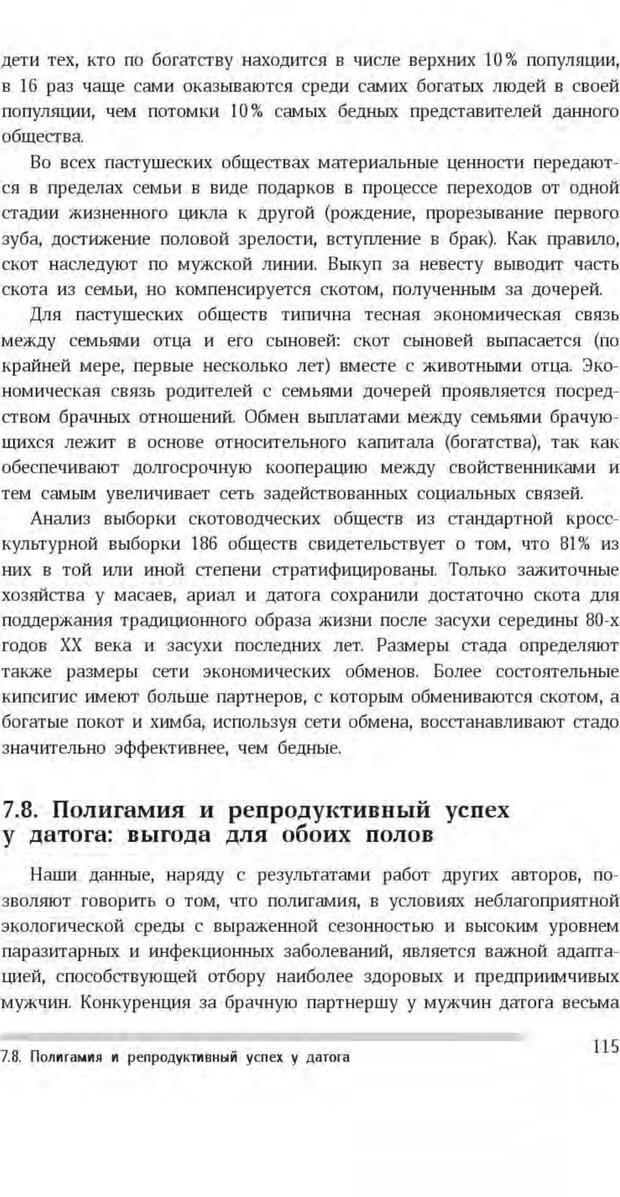 PDF. Антропология пола. Бутовская М. Л. Страница 111. Читать онлайн