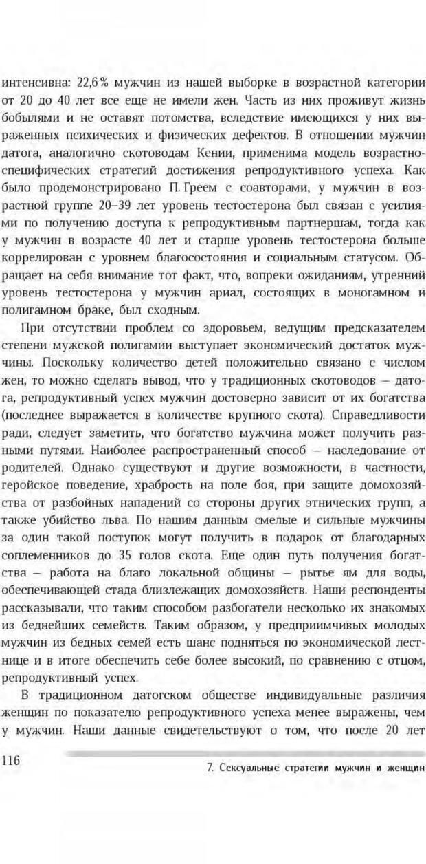 PDF. Антропология пола. Бутовская М. Л. Страница 112. Читать онлайн