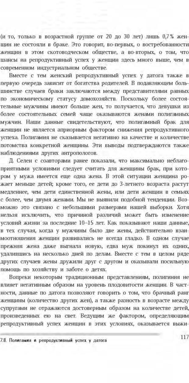 PDF. Антропология пола. Бутовская М. Л. Страница 113. Читать онлайн
