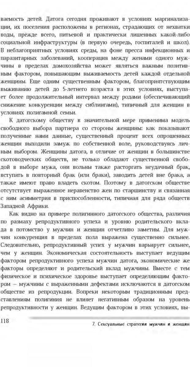 PDF. Антропология пола. Бутовская М. Л. Страница 114. Читать онлайн