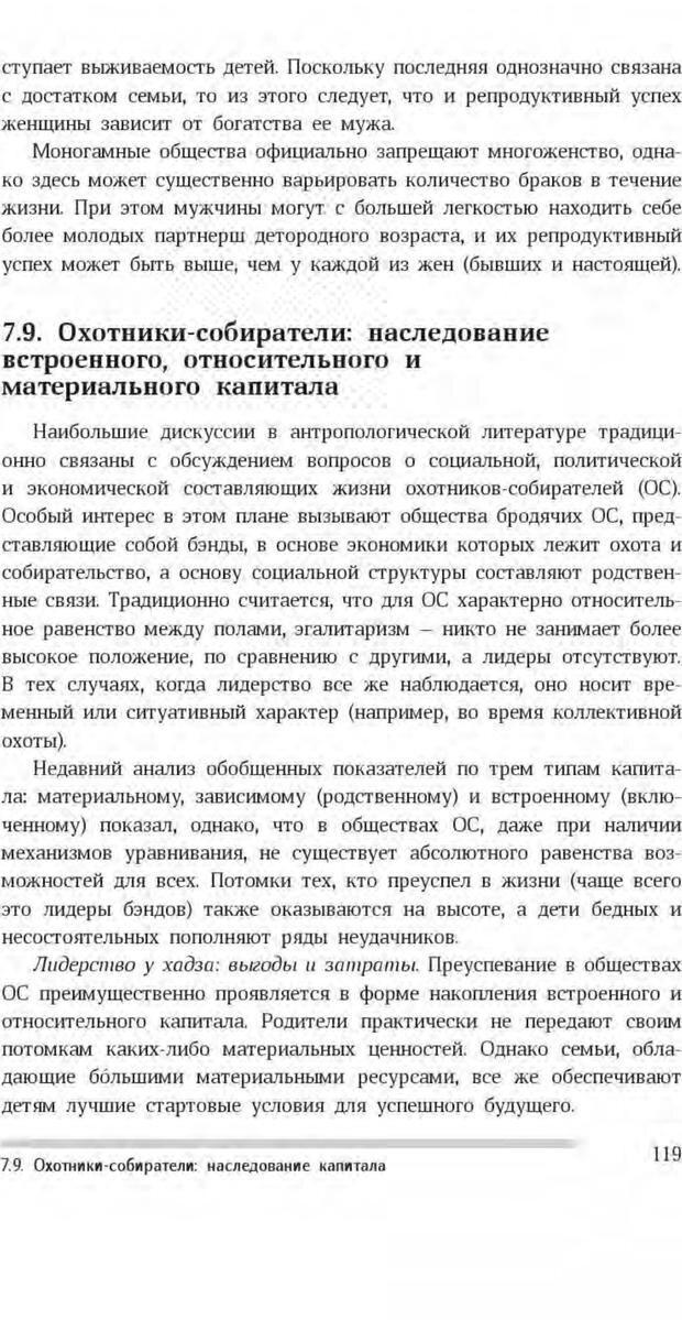 PDF. Антропология пола. Бутовская М. Л. Страница 115. Читать онлайн