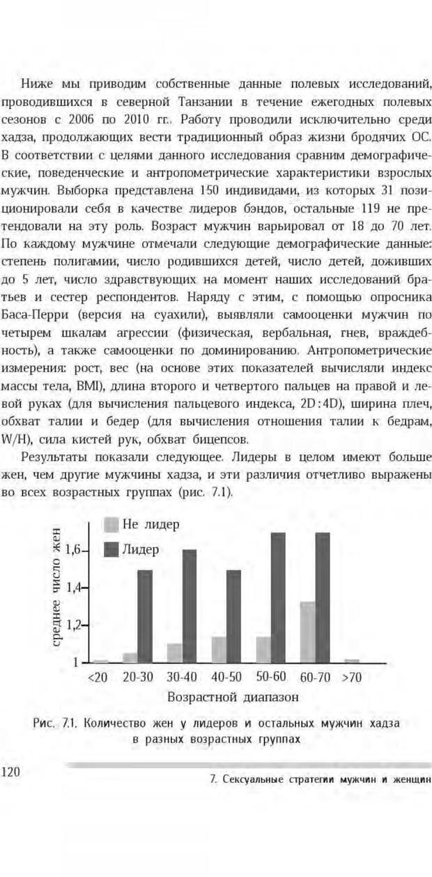PDF. Антропология пола. Бутовская М. Л. Страница 116. Читать онлайн