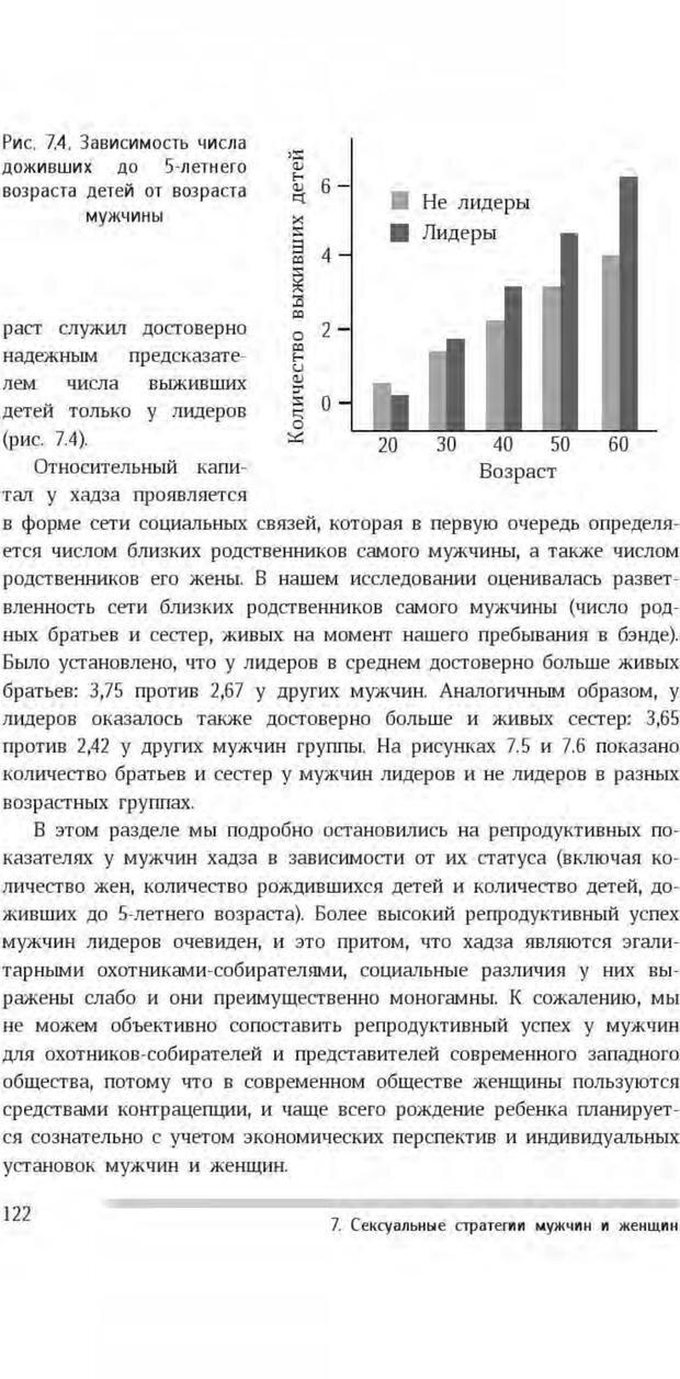 PDF. Антропология пола. Бутовская М. Л. Страница 118. Читать онлайн