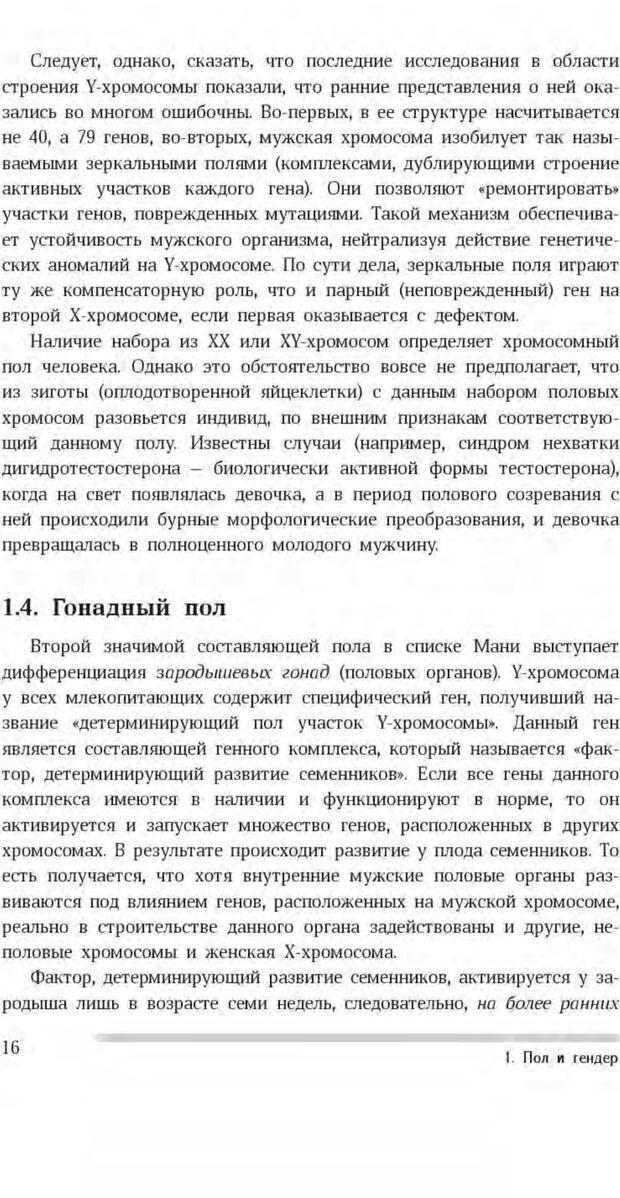 PDF. Антропология пола. Бутовская М. Л. Страница 12. Читать онлайн