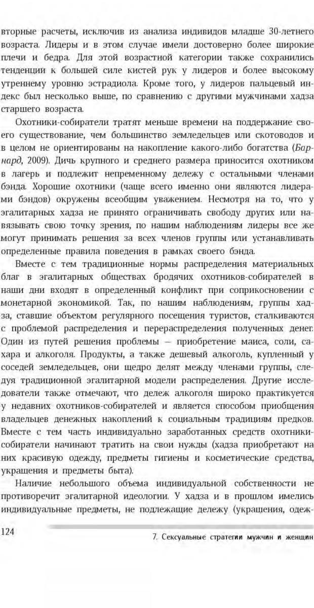 PDF. Антропология пола. Бутовская М. Л. Страница 120. Читать онлайн